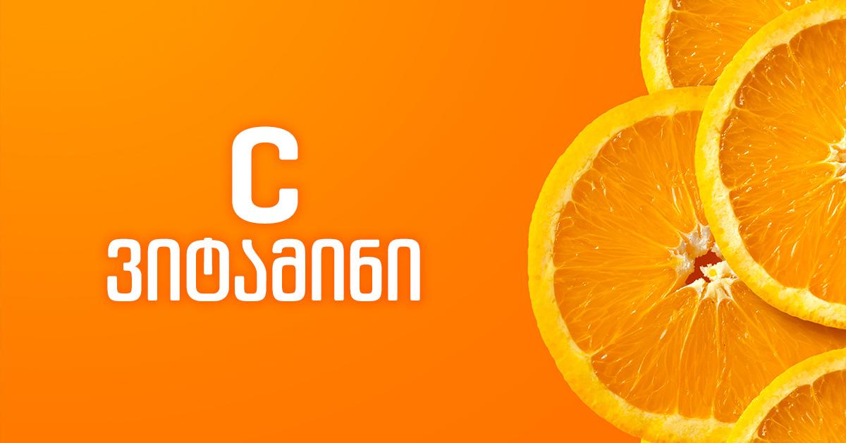 C ვიტამინი