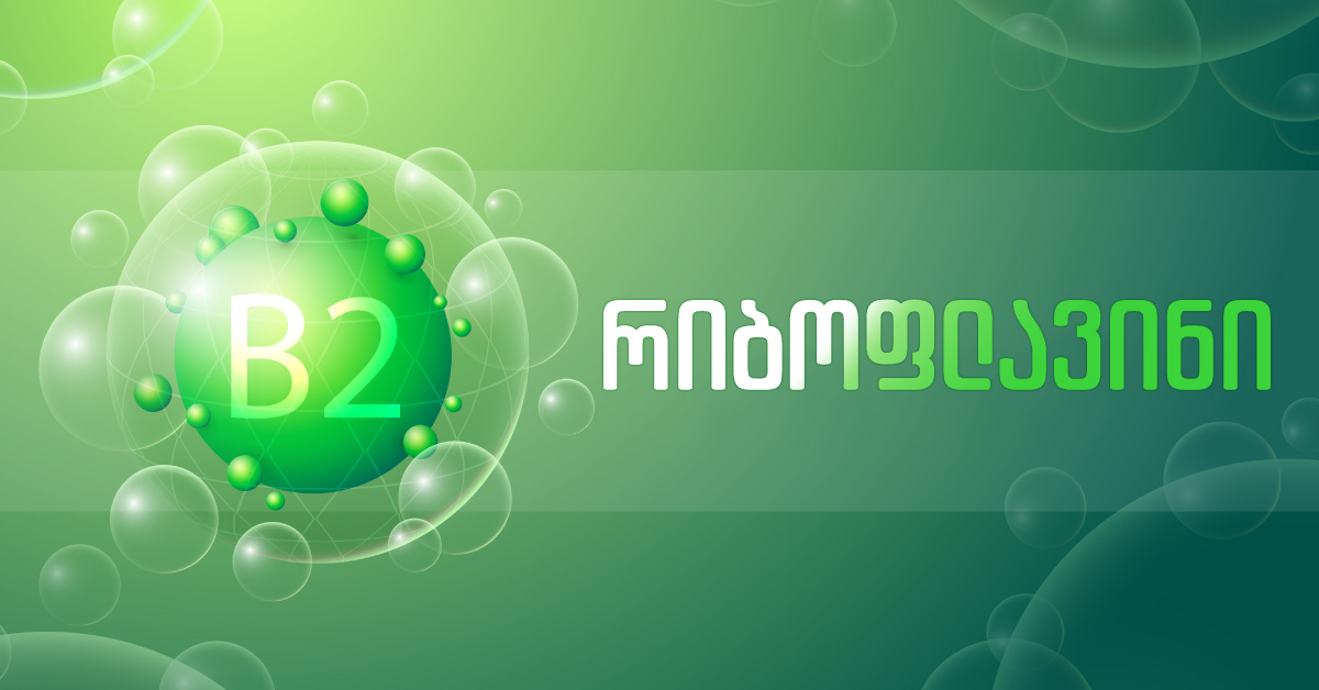 რიბოფლავინი ვიტამინი ბ2