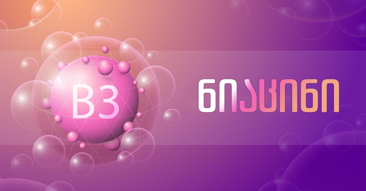 ნიაცინი ვიტამინი b3