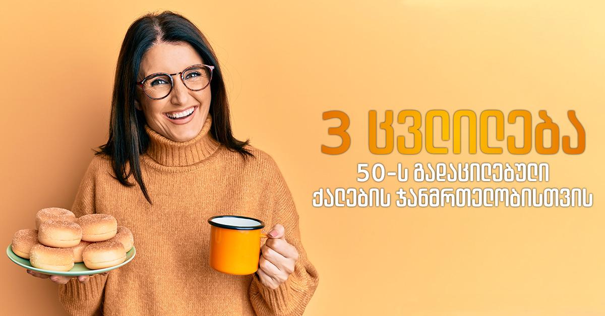 3 ცვლილება 50-ს გადაცილებული ქალების ჯანმრთელობისთვის